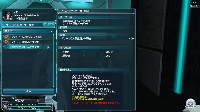 Screenshot - Phantasy Star Online 2 (PC) 2368397