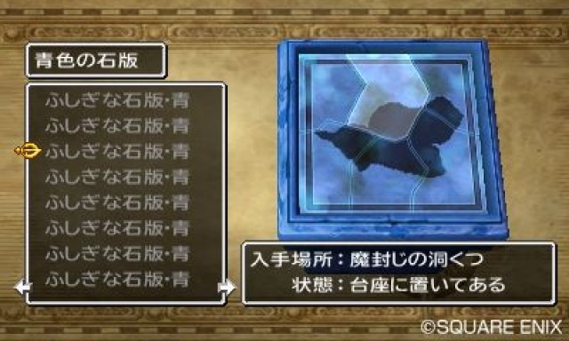 Screenshot - Dragon Quest VII (3DS) 92427307