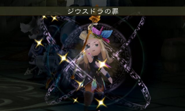 Screenshot - Bravely Default: Flying Fairy (3DS) 2394347