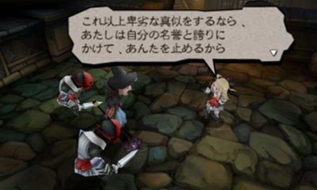 Screenshot - Bravely Default: Flying Fairy (3DS) 2372392