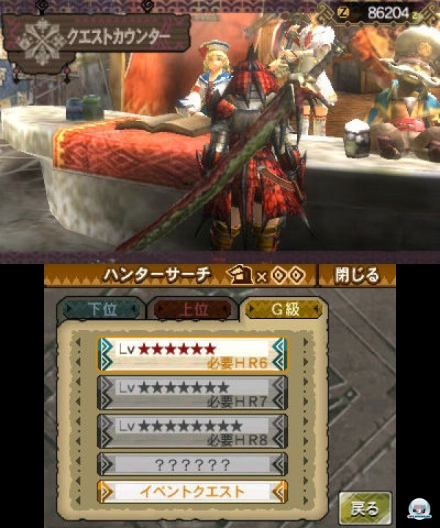 Screenshot - Monster Hunter 3G (3DS) 2273917