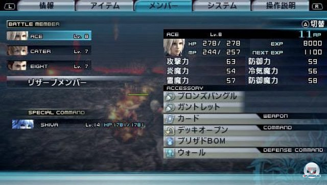 Screenshot - Final Fantasy Type-0 (PSP) 2260727
