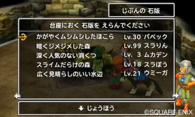 Screenshot - Dragon Quest VII (3DS) 92422997