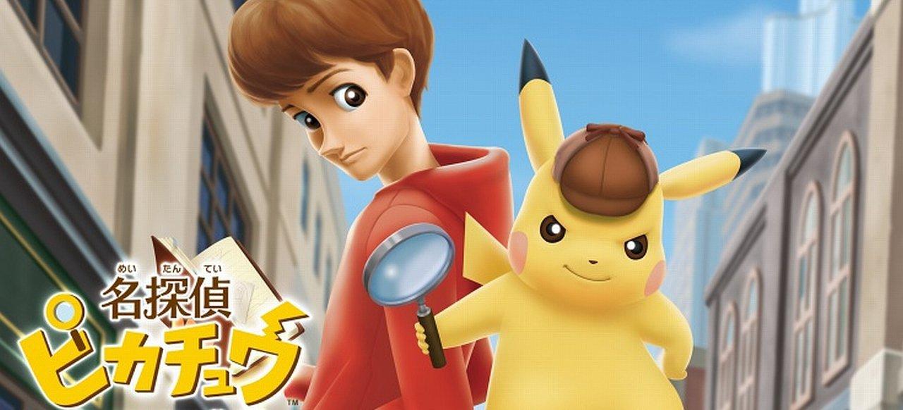 Detective Pikachu (Adventure) von Nintendo