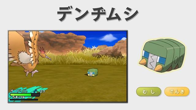Neue Pokémon im japanischen Trailer